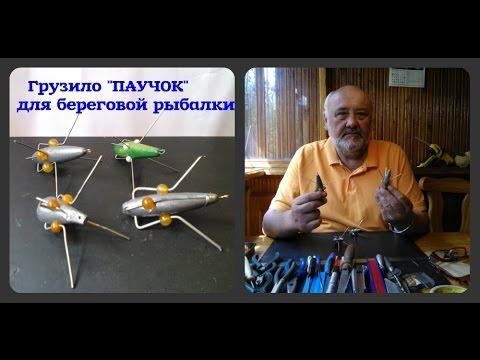 грузики для рыбалки в домашних условиях видео