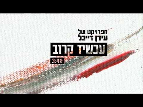 הפרוייקט - להורדה מ-iTunes https://itunes.apple.com/il/album/ksyw-qrwb/id780474182?i=780474218&uo=4&at=10layv The Idan Raichel Project - Achshav Karov (Closer Now) מתוך...