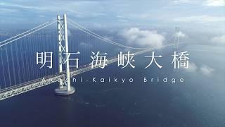 空撮 明石海峡大橋 / Akashi-Kaikyo Bridge - Longest Suspension Bridge in the World
