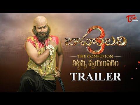 BAAHUBALI 3 - The Confusion Trailer | Kattappa Swayamvaram | Directed by Vaalee Sada