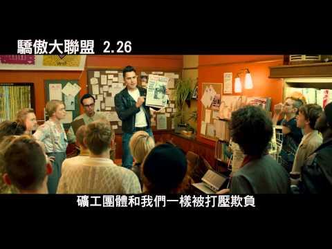 《驕傲大聯盟》中文版預告