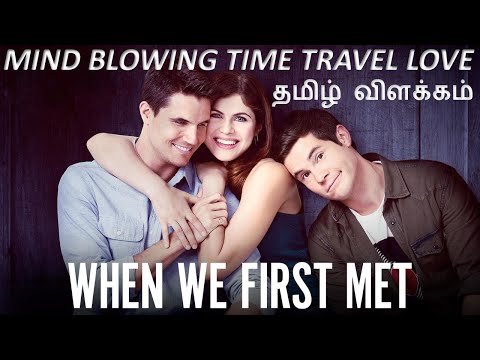 When We First Met | Explained in Tamil | HB voice | Tamil voice over | Tamil dubbed | தமிழ் விளக்கம்