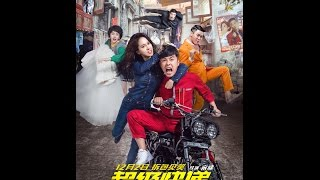 Nonton  Mongji Shouse  Vietsub Super Express 2016 Song Ji Hyo  David Belle  Chen He Film Subtitle Indonesia Streaming Movie Download