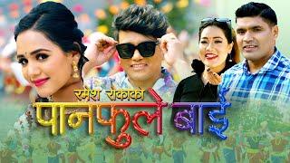 Panphule Bai - Ramesh Roka ft. Ramji Khand & Aayushma Karki