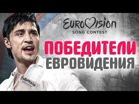 ЕВРОВИДЕНИЕ. ВСЕ ПОБЕДИТЕЛИ ЕВРОВИДЕНИЯ с 1992 по 2016 год (видео)