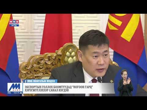 БНХАУ-ын Төрийн зөвлөлийн Ерөнхий сайд Ли Көчянтай 2021 оны 10 дугаар сарын 12-ны өдөр цахим уулзалт хийлээ