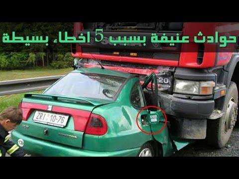 العرب اليوم - شاهد: حوادث عنيفة بسبب 5 أخطاء بسيطة
