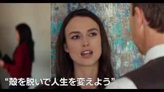 キーラ・ナイトレイ登場シーン/映画『素晴らしきかな、人生』本編映像