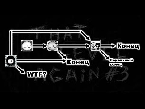 That level again  1-4   Полный разбор сюжета
