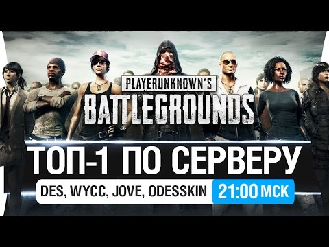 ТОП-1 ПО СЕРВЕРУ PUBG - DeS, Wycc, Jove, Odesskin [21-00мск]
