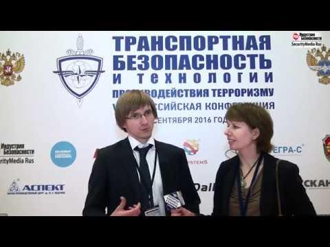 Интервью  Дмитрия Морозова, инженера по сбыту компании Dallmeier в рамках V Всероссийской конференции «Транспортная безопасность и технологии противодействия терроризму-2016» .