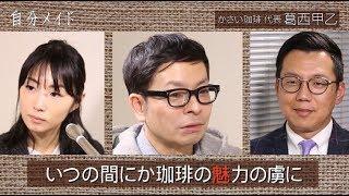 ラジオ「自分メイド」#13本編