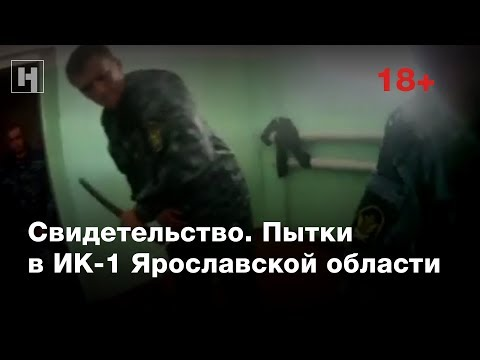 """Класс """"воспитательной"""" работы: Сотрудники ИК-1 ФСИН по Ярославской области пытают заключенного"""