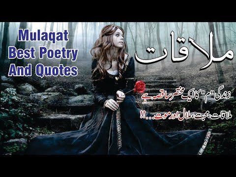 Best quotes - Mulaqat urdu poetry & Quotes  Best Urdu Hindi Poetry with voice and images