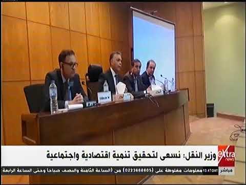 وزير النقل يدشن ملتقي ميناء 6 اكتوبر الجاف
