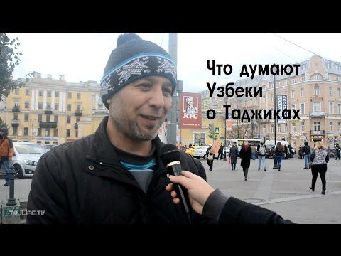 Что думают Узбеки о Таджиках?! (видео)