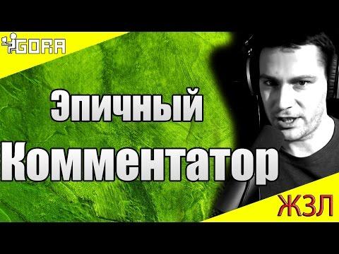 Эпичный комментатор WoT Виктор Усипусев, EL COMENTANTE. ЖЗЛ