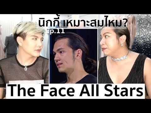 The Face Thailand Season 4 All Stars   Recap Ep.11   นิกกี้ ทำแแบบนี้ เหมาะสมหรอ?   Bryan Tan (видео)