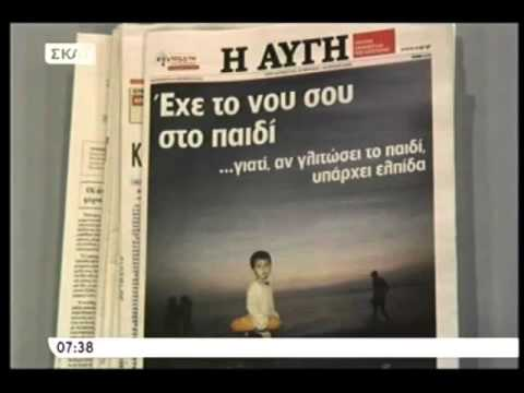 "#skai_xeftiles: Λυριτζής-Οικονόμου κατηγορούν την ""Αυγή"" γιατί προβάλλει την τραγωδία στο Αιγαίο"