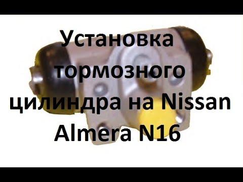Цилиндр тормозной задний nissan almera classic фотка