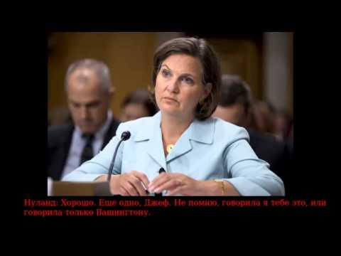 Записанный разговор Виктории Нуланд и посла США