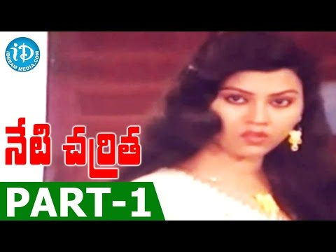 Neti Charitra Full Movie Part 1 || Suman, Gowthami, Suresh || Muthyala Subbaiah