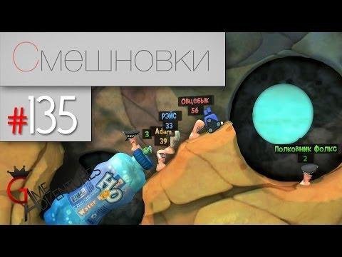 Смешновки #135 - Worms: Revolution - \