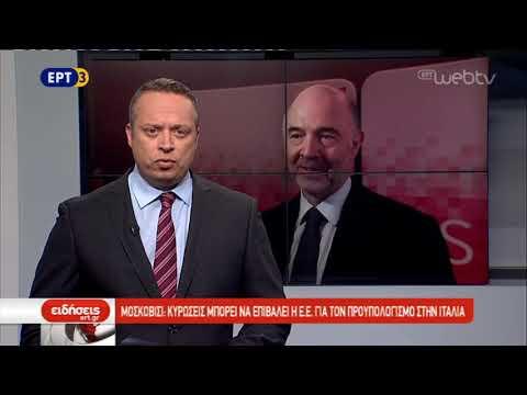 Τίτλοι Ειδήσεων ΕΡΤ3 19.00 | 06/11/2018 | ΕΡΤ
