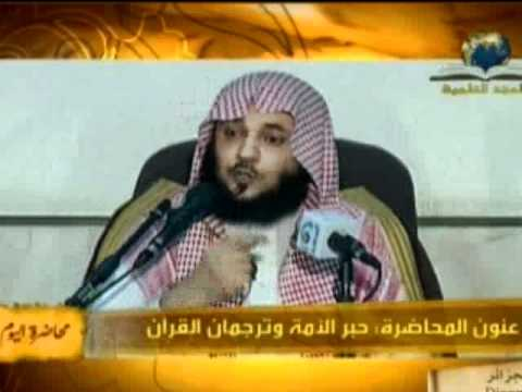 الشيخ خالد البكر & محاضرة ( حبر الأمة وترجمان القرآن )..3
