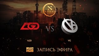 LGD vs VG, DAC China qual, game 1 [Lex, LightOfHeaveN]