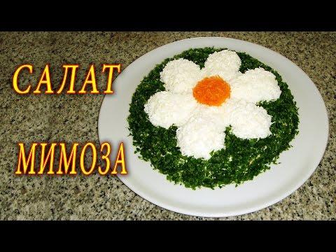 Как правильно сделать мимозу салат