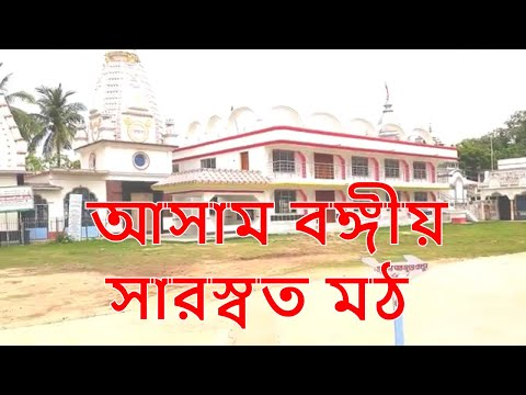Video HALISAHAR //Assam Bangiya Saraswat Math // আসাম বঙ্গীয় সারস্বত মঠ download in MP3, 3GP, MP4, WEBM, AVI, FLV January 2017