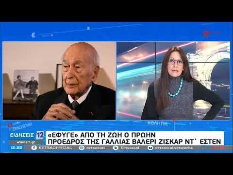 Γαλλία   Έφυγε από τη ζωή ο πρώην πρόεδρος της Γαλλίας Βαλερί Ζισκάρ ντ' Εστέν   03/12/2020   ΕΡΤ
