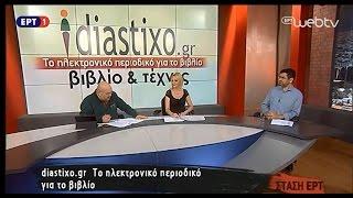 Ο Μάκης Τσίτας μιλάει για το diastixo.gr και το