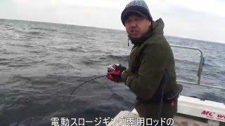 業界初!電動スロージギング専用ロッド実釣動画!