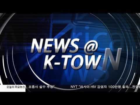 한인사회 소식 12.28.16 KBS America News