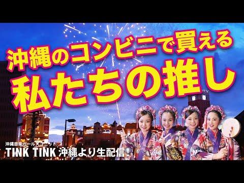【沖縄音楽ガールズユニットtinktink】vol.198 2020年12月20日(日曜日)