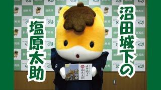 ぐんまちゃんが紹介する「上毛かるた」動画  ~「ぬ」沼田城下の 塩原太助~