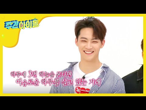 (Weekly Idol EP.323) Now lift your head and look at the sky [4년차의 감수성]