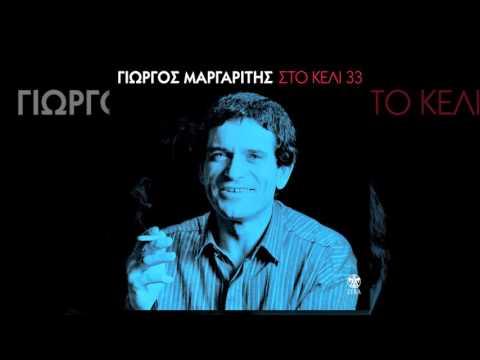 Γιώργος Μαργαρίτης - Στο κελί τριάντα τρία (33) - Official Audio Release