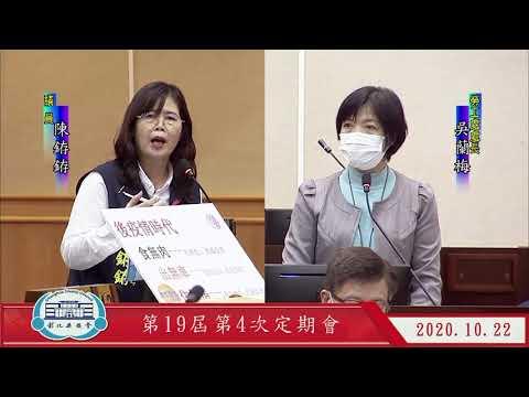 1091022彰化縣議會第19屆第4次定期會(另開Youtube視窗)