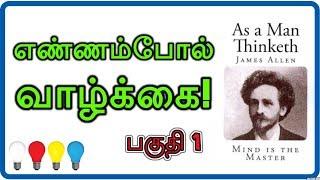 எண்ணம்போல் வாழ்க்கை | As a Man Thinketh James Allen in Tamil | Book Summary