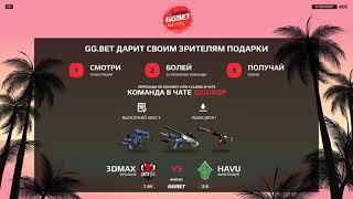 (Ru) GG.BET Summer EU | bo3 | 3DMAX vs HAVU | @Toll_TV & @cmartforever | map 1 de_cache