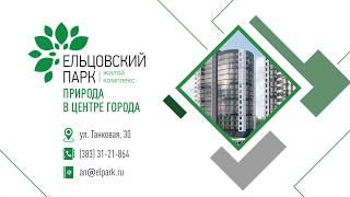 Жилой комплекс Ельцовский Парк