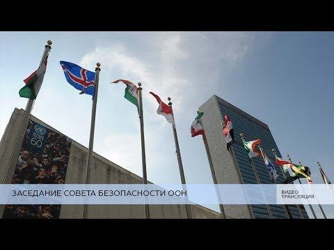 Заседание Совбеза ООН по \делу Скрипаля\ - DomaVideo.Ru