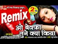 Download Lagu O bewafa tune kya kiya || Remix Audio || Latest Hindi Sad Song 2018 || Jyoti Vanjara || Mp3 Free