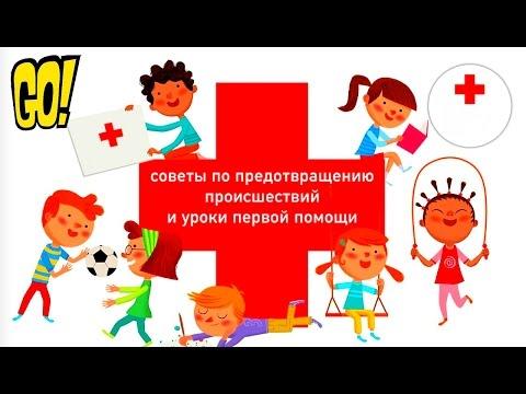 КРАСНЫЙ КРЕСТ первой помощи Обучающая игра Мультфильм для Детей и их Родителей на Русском Языке