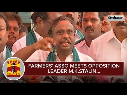 Farmers-Association-meets-Opposition-Leader-M-K-Stalin-over-Loan-Waiver-Thanthi-TV