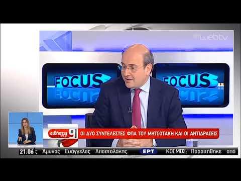 Πολιτική αντιπαράθεση με φόντο την έκθεση της Κομισιόν | 07/06/2019 | ΕΡΤ
