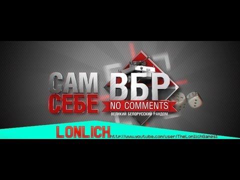 Видео для конкурса сам себе ВБР Lonlich